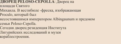 P.Peloso L. Russa