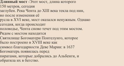 Pontelungo L. Russa